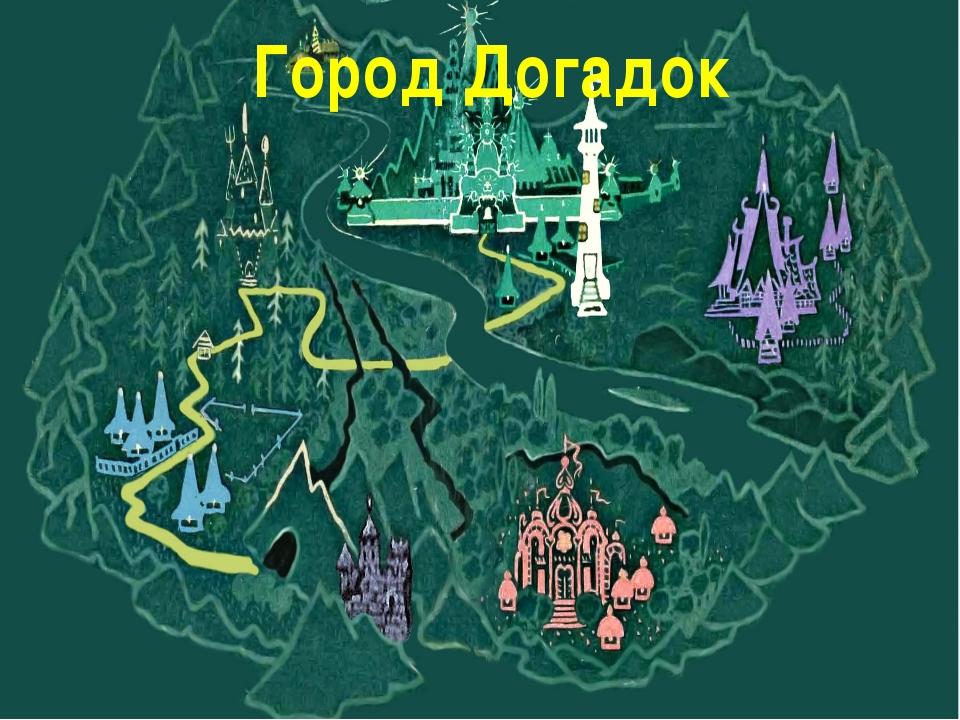 Город Догадок