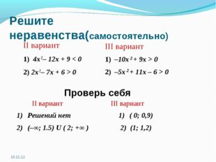 Решите неравенства(самостоятельно) II вариант 1) 4x 2 – 12x + 9 < 0 2) 2x 2 –