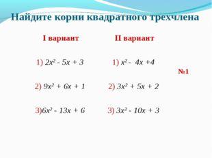 Найдите корни квадратного трехчлена №1 I вариант II вариант 1) 2x2 - 5x + 3