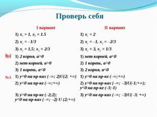 Проверь себя №2 №1 №3 I вариантII вариант 1) х1 = 1, x2 = 1.51) х1 = 2 2) х