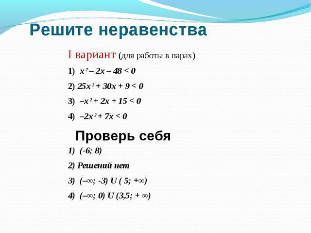 Решите неравенства I вариант (для работы в парах) 1) х 2 – 2x – 48 < 0 2) 25x...
