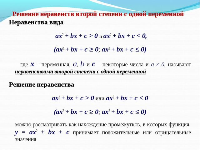 Неравенства вида ax2 + bx + c > 0 и ax2 + bx + c < 0, (ax2 + bx + c ≥ 0; ax2...