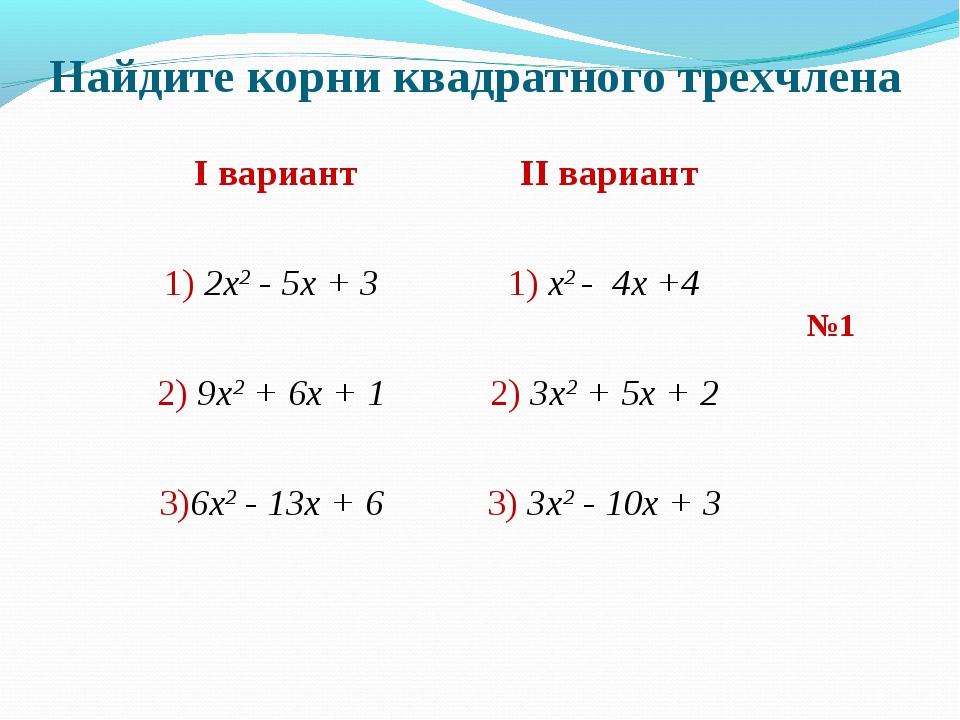 Найдите корни квадратного трехчлена №1 I вариант II вариант 1) 2x2 - 5x + 3...