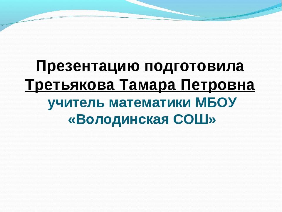 Презентацию подготовила Третьякова Тамара Петровна учитель математики МБОУ «В...