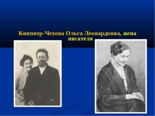 Книппер-Чехова Ольга Леонардовна, жена писателя