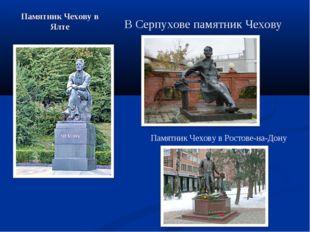 Памятник Чехову в Ялте В Серпухове памятник Чехову Памятник Чехову в Ростове-
