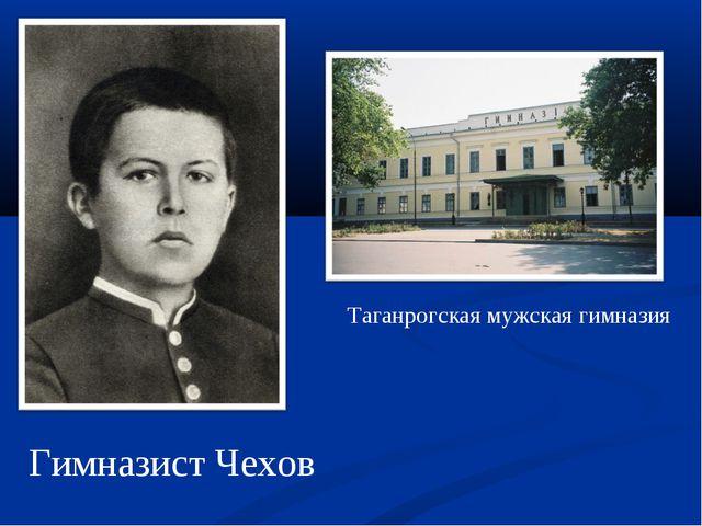 Гимназист Чехов Таганрогская мужская гимназия
