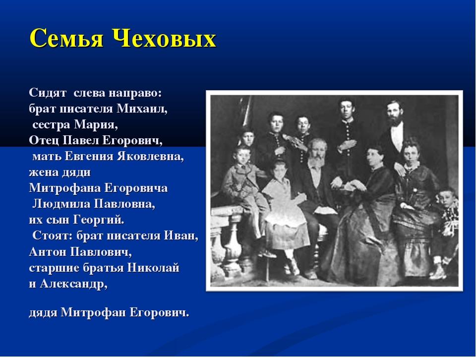 Семья Чеховых Сидят слева направо: брат писателя Михаил, сестра Мария, Отец...