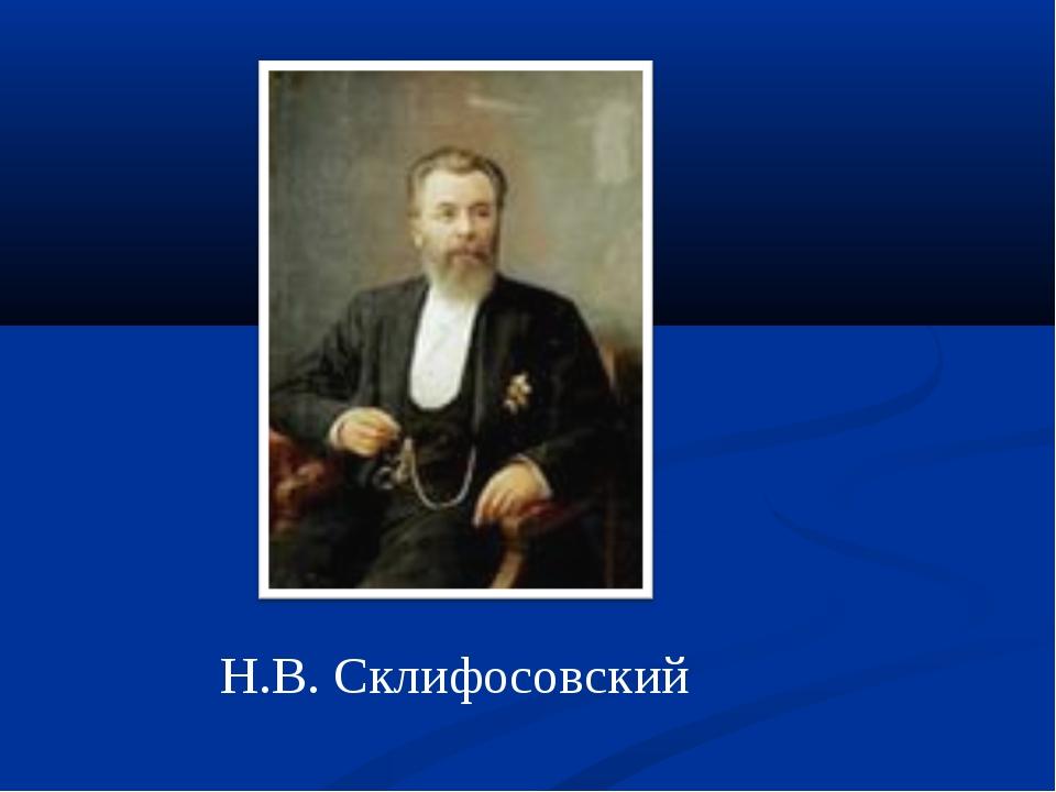 Н.В. Склифосовский