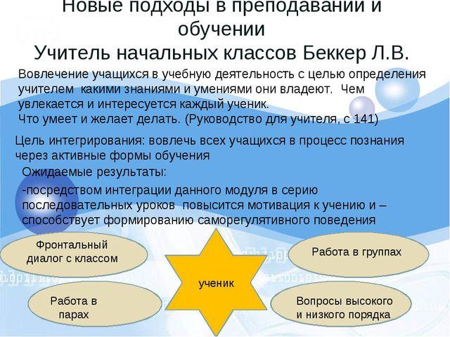 Новые подходы в преподавании и обучении Учитель начальных классов Беккер Л.В....