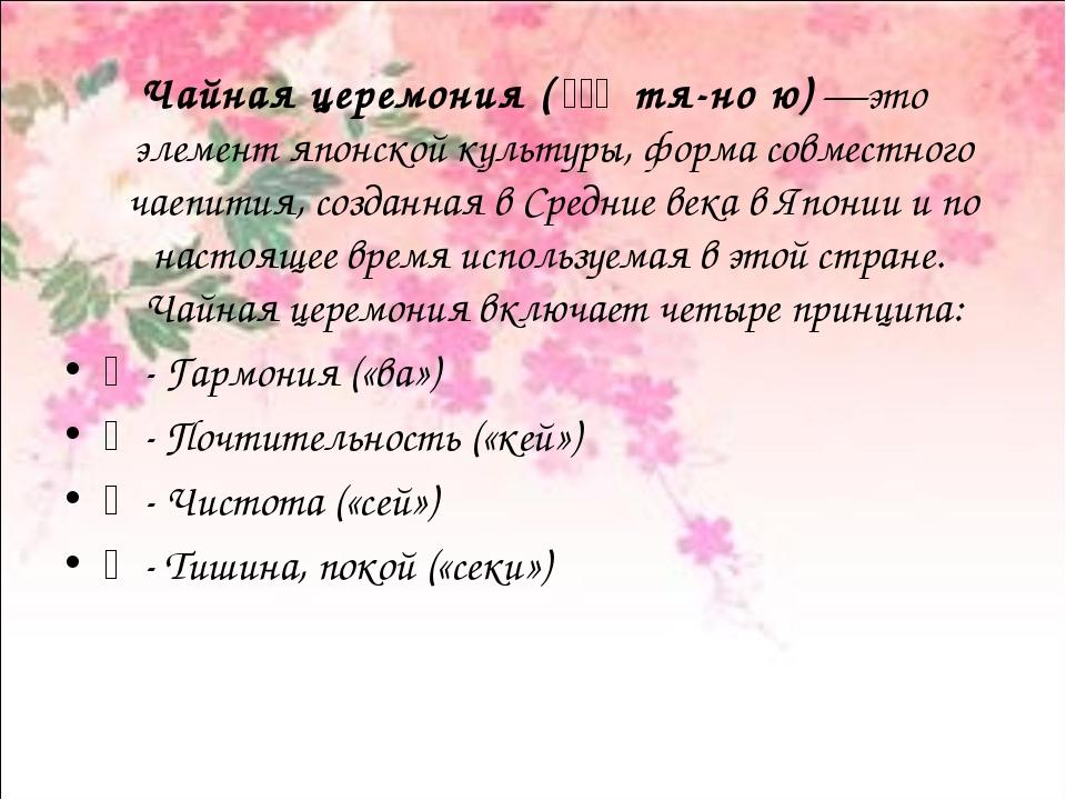 Чайная церемония (茶の湯 тя-но ю)—это элемент японской культуры, форма совм...