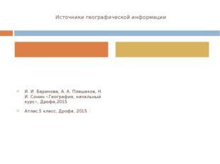 Источники географической информации И. И. Баринова, А. А. Плешаков, Н. И. Сон