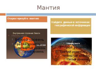 Мантия Охарактеризуйте мантию Найдите данные в источниках географической инфо