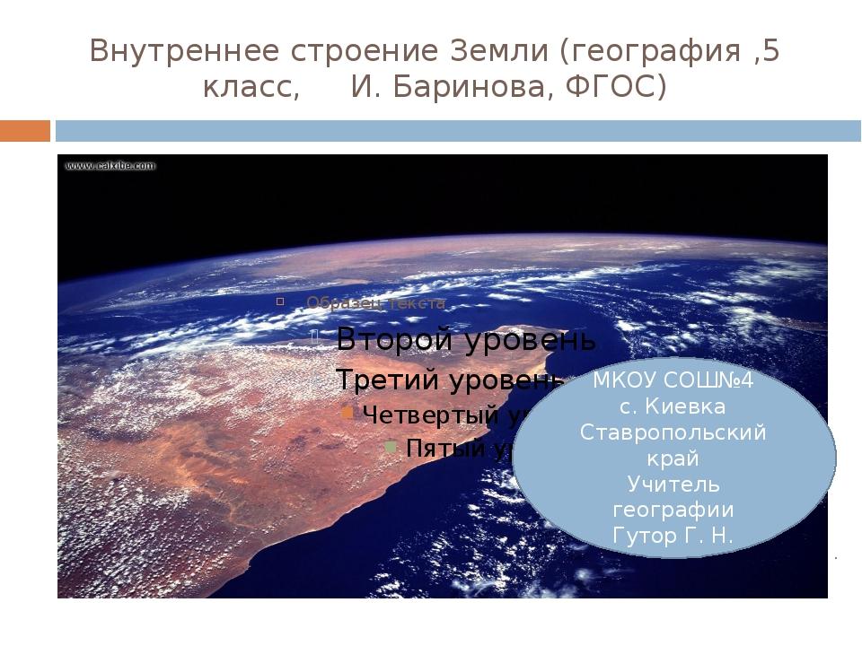 Внутреннее строение Земли (география ,5 класс, И. Баринова, ФГОС) МКОУ СОШ№4...