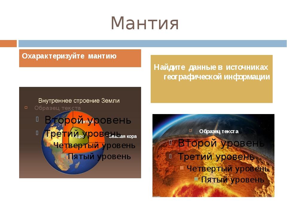 Мантия Охарактеризуйте мантию Найдите данные в источниках географической инфо...