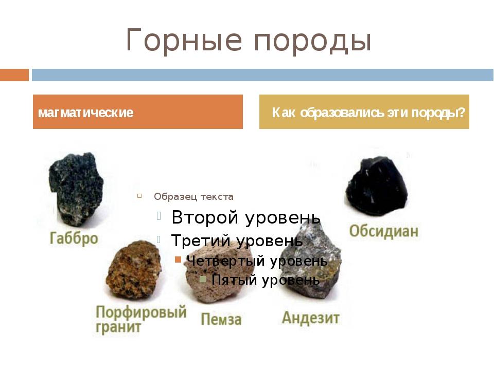 Горные породы магматические Как образовались эти породы?