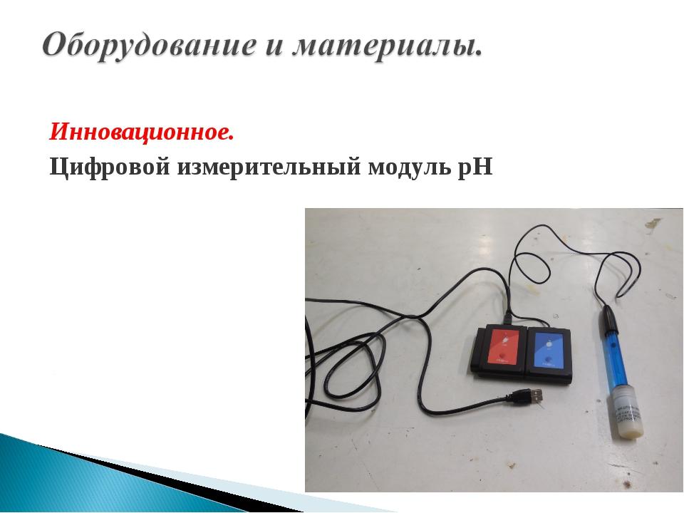 Инновационное. Цифровой измерительный модуль рН