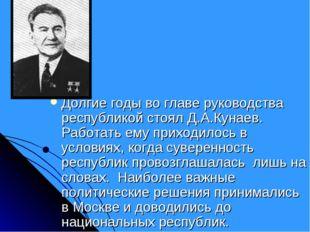 Долгие годы во главе руководства республикой стоял Д.А.Кунаев. Работать ему п