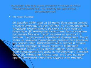 16 декабря 1986 года утром состоялся V Пленум ЦК КПСС Компартии Казахстана .