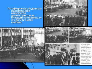 По официальным данным максимальное количество демонстрантов на площади соста