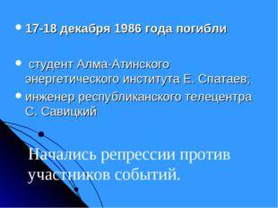 17-18 декабря 1986 года погибли студент Алма-Атинского энергетического инсти