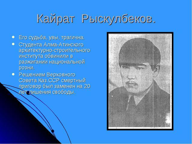 Кайрат Рыскулбеков. Его судьба, увы, трагична. Студента Алма-Атинского архите...