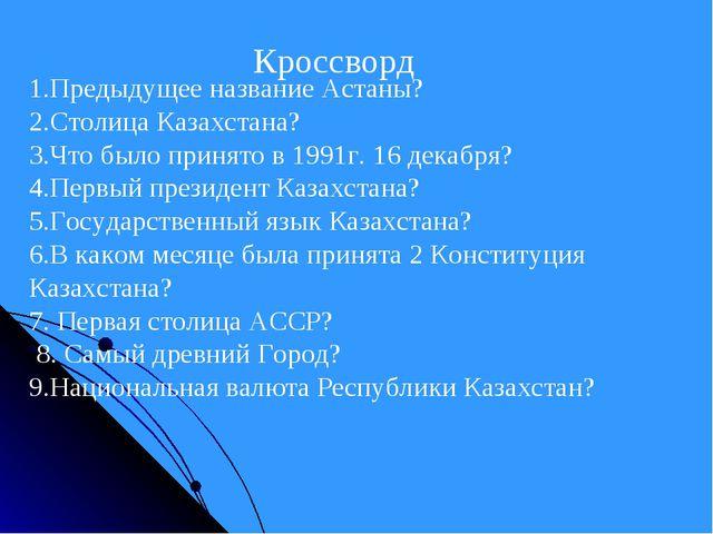 1.Предыдущее название Астаны? 2.Столица Казахстана? 3.Что было принято в 1991...
