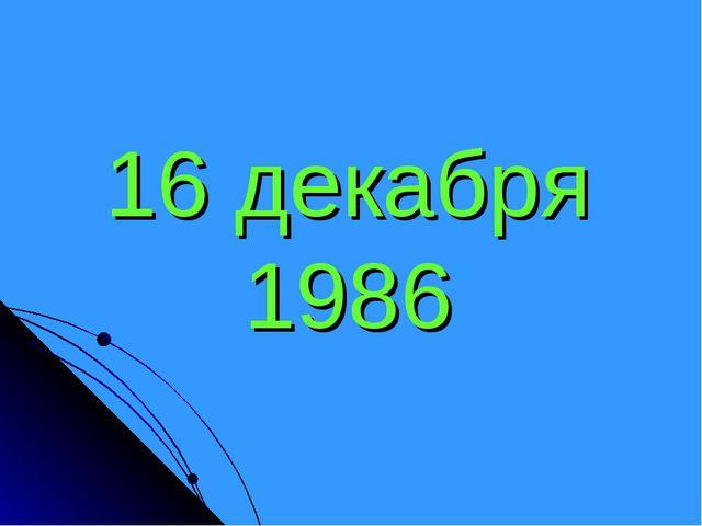 16 декабря 1986