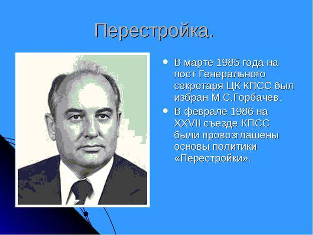 Перестройка. В марте 1985 года на пост Генерального секретаря ЦК КПСС был изб...