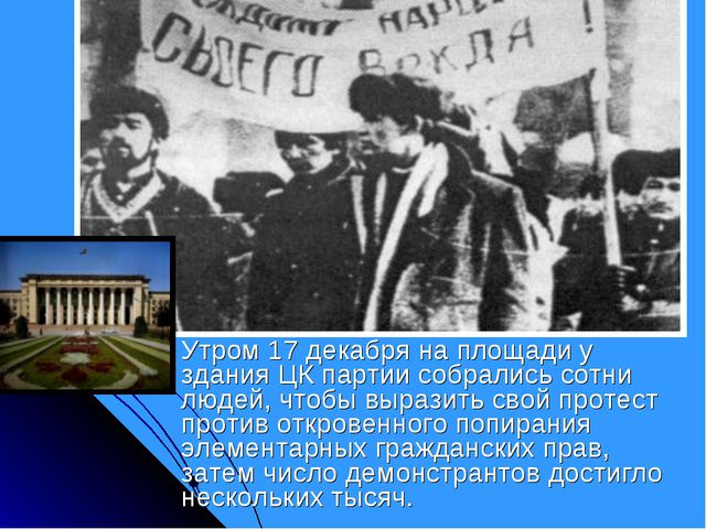 Утром 17 декабря на площади у здания ЦК партии собрались сотни людей, чтобы в...