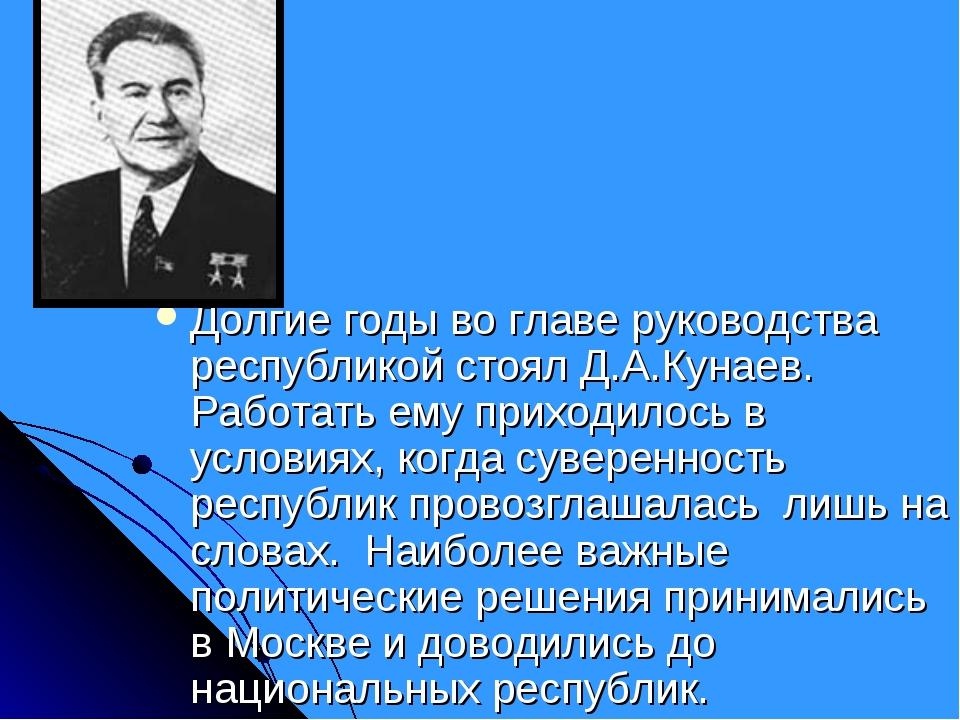 Долгие годы во главе руководства республикой стоял Д.А.Кунаев. Работать ему п...