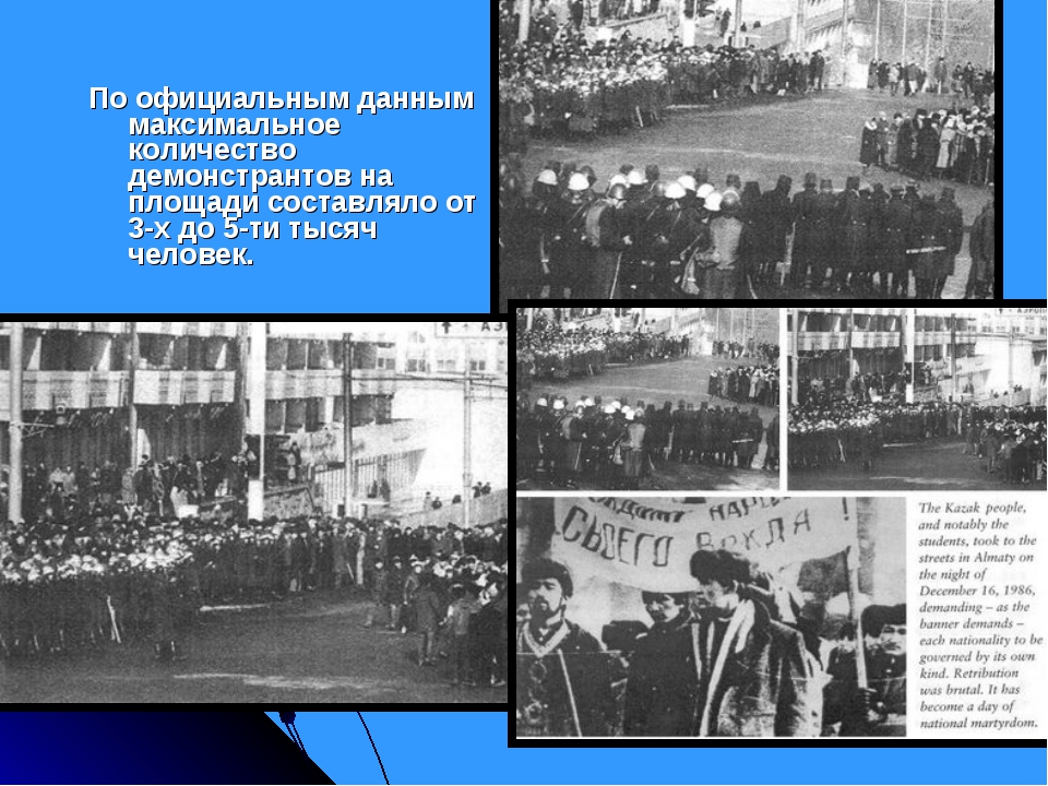 По официальным данным максимальное количество демонстрантов на площади соста...