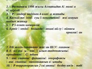 1. Қазақстанның астанасы – Алматы қаласы 2. ҚРастанасы 1998 жылы Алматыдан А