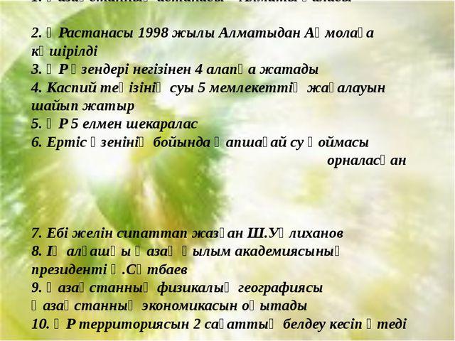 1. Қазақстанның астанасы – Алматы қаласы 2. ҚРастанасы 1998 жылы Алматыдан А...
