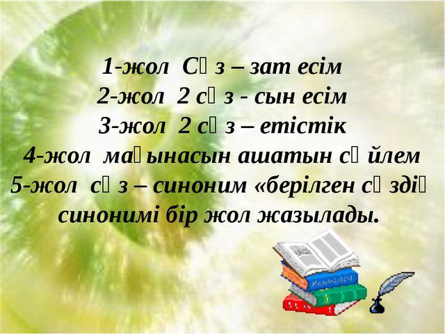1-жол Сөз – зат есім 2-жол 2 сөз - сын есім 3-жол 2 сөз – етістік 4-жол мағы...