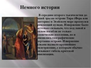 Немного истории В середине второго тысячелетия до нашей эры на острове Тира (