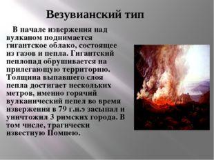 лава – это …..