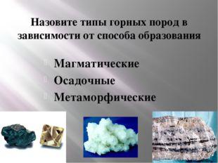 Назовите типы горных пород в зависимости от способа образования Магматические