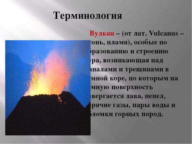 Терминология Вулкан – (от лат. Vulcanus – огонь, пламя), особые по образовани...