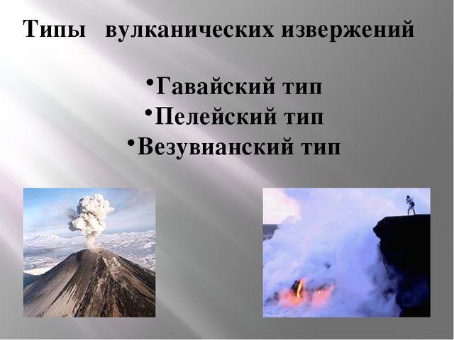 Гавайский тип Пелейский тип Везувианский тип Типы вулканических извержений