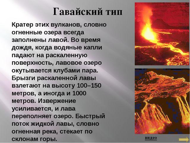Результаты вулканической деятельности Лавовые плато Острова в океане Горные о...