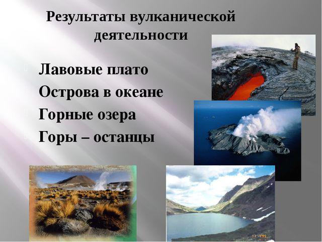 продукты вулканических извержений – это …
