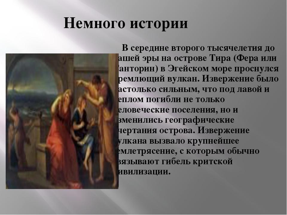 Немного истории В середине второго тысячелетия до нашей эры на острове Тира (...