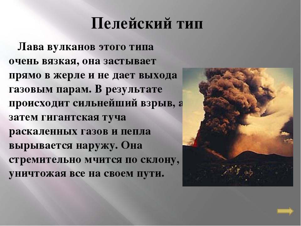 сложный процесс, при котором магма поднимается из недр земли, прорывая земну...