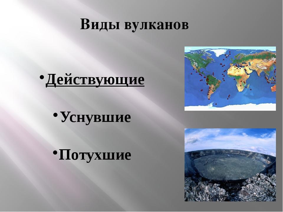 кратер вулкана - это….
