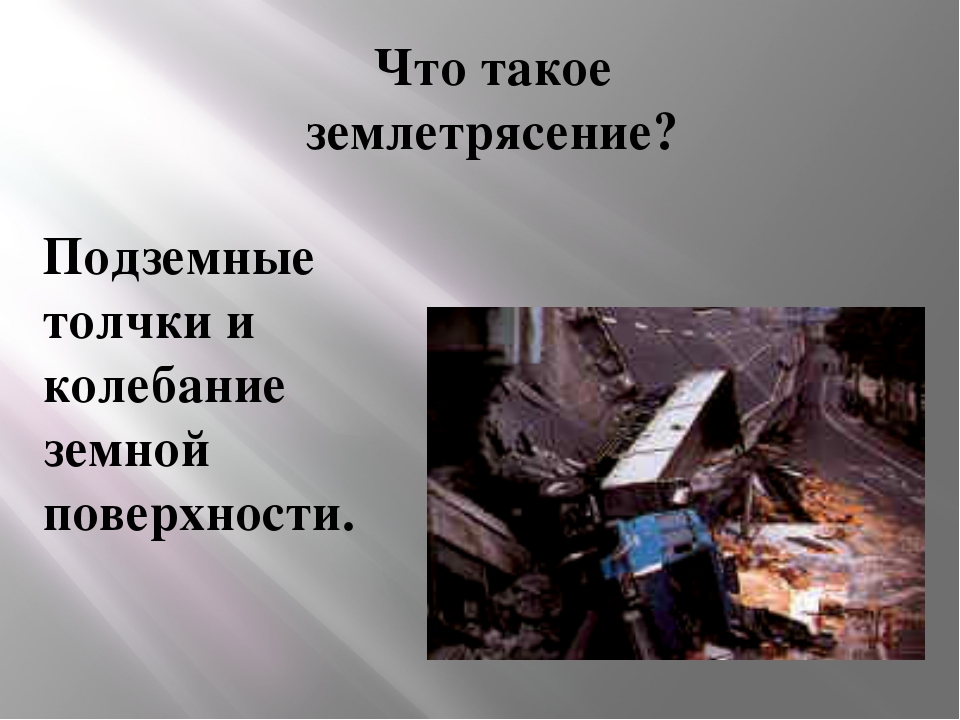 Что такое землетрясение? Подземные толчки и колебание земной поверхности.