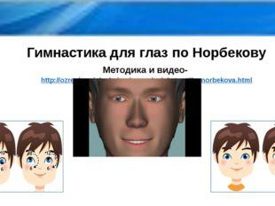 Гимнастика для глаз по Норбекову Методика и видео- http://ozrenie.ru/uluchshe