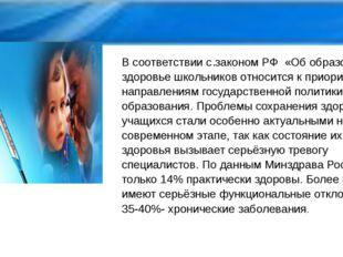 . В соответствии с законом РФ «Об образовании» здоровье школьников относится