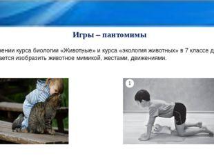 Игры – пантомимы . При изучении курса биологии «Животные» и курса «экология