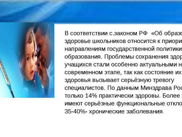 . В соответствии с законом РФ «Об образовании» здоровье школьников относится...